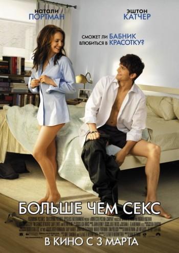 bolshe-chem-seks-treki