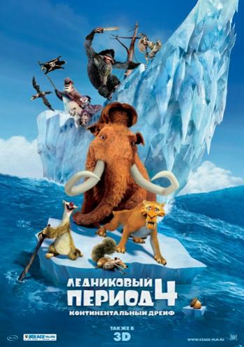 мультфильм новинки 2012 смотреть: