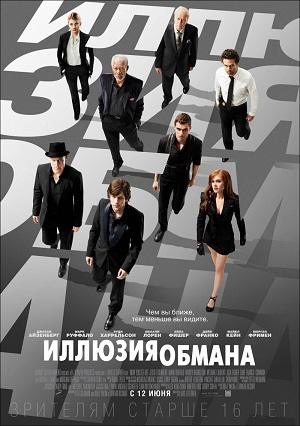 фильмы новинки 2013 онлайн смотреть: